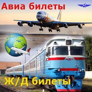 Авиа- и ж/д билеты Ключевского