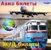 Авиа- и ж/д билеты в Ключевском