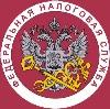 Налоговые инспекции, службы в Ключевском