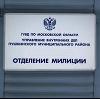 Отделения полиции в Ключевском