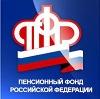 Пенсионные фонды в Ключевском